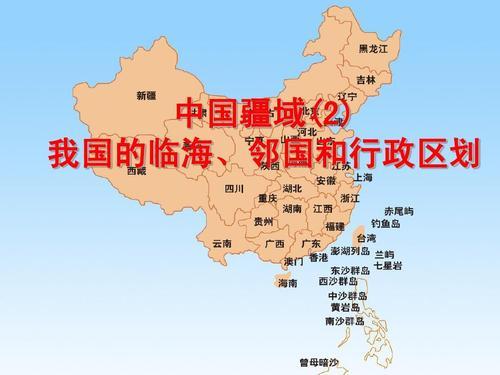 中国疆域特点,中国在世界的位置,与我国接壤的国家