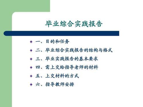 毕业实习报告怎么写范文格式,毕业实习鉴定表